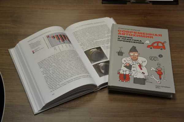 Книга современная автохимия: теория и практика применения